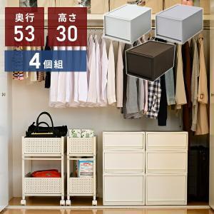 中が透けない クローゼット 収納ボックス 高さ30cm 4個セット グレーアイボリー(IVIV) 収納ケース 引き出し 【日本製】 幅39×奥行53【あすつく】|e-kurashi