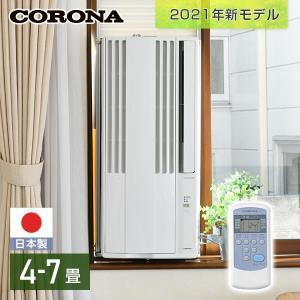 ウインドエアコン 冷房専用タイプ (4-6畳) CW-16A(WS) 窓用エアコン ウィンドエアコン...