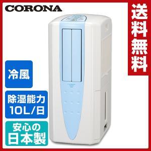 冷風・衣類乾燥除湿機 どこでもクーラー (木造11畳・鉄筋23畳まで)  CDM-1016(AS) スカイブルー【あすつく】|e-kurashi