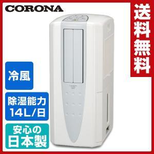 冷風・衣類乾燥除湿機 どこでもクーラー(木造15畳・鉄筋30畳まで)  CDM-1416(W) クールホワイト【あすつく】|e-kurashi