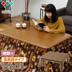 こたつ こたつテーブル 家具調こたつ 和洋風こたつ 105×75cm 長方形継脚付き WG-1053...