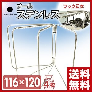 ステンレス製布団干し 4枚用(ハンガー掛け付) 3S-117【あすつく】 e-kurashi