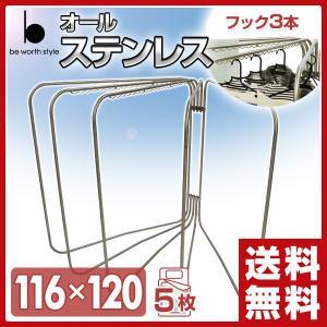 ステンレス製布団干し 5枚用(ハンガー掛け付) 3S-118【あすつく】|e-kurashi