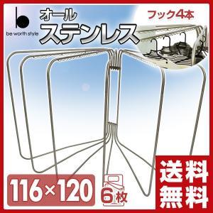 ステンレス製布団干し 6枚用(ハンガー掛け付) 3S-119【あすつく】 e-kurashi