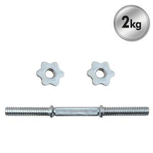 クロムダンベル スピンロック付きシャフト 405mm SD-S ウェイトトレーニング ウエイトトレーニング 筋トレ アレー|e-kurashi