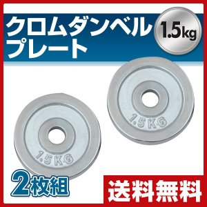 クロムダンベル プレート 1.5kg×2枚組 SD-P3 ウェイトトレーニング ウエイトトレーニング 筋トレ アレー 合計3kg 1.5キロ 2個セット|e-kurashi