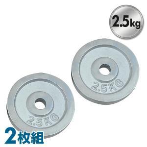 クロムダンベル プレート 2.5kg×2枚組 SD-P5 ウェイトトレーニング ウエイトトレーニング 筋トレ アレー 合計5kg 2.5キロ 2個セット|e-kurashi