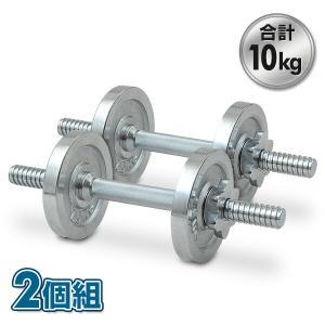 サーキュレート クロムダンベルセット(5kg)2個組 SD-5*2 クロームダンベル 5キロ【あすつく】|e-kurashi
