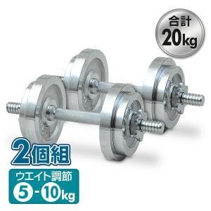 ダンベルセット 筋トレグッズ 器具 道具 ウェイトトレーニング スポーツ用品 運動器具 10kg 10キロ 2個組 SD-10*2【あすつく】|e-kurashi