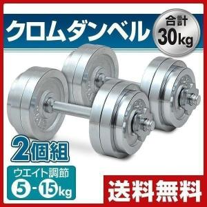 ダンベルセット 筋トレグッズ 器具 道具 ウェイトトレーニング スポーツ用品 運動器具 15kg 15キロ 2個組 SD-15*2【あすつく】|e-kurashi