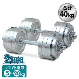 ダンベルセット 筋トレグッズ 器具 道具 ウェイトトレーニング スポーツ用品 運動器具 20kg ダンベル20キロ SD-20*2【あすつく】|e-kurashi