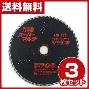 グローバルソー スーパーマルチ 外径165mm YZB-165*3(3枚セット)|e-kurashi