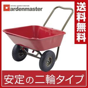 マルチガーデン二輪車 HPC-63(RE) レッド キャリーカート 台車 リヤカー【あすつく】|e-kurashi