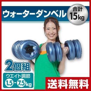 ウォーターダンベルセット(2個セット) SE1207 一個あたり最大7.5kg(合計最大15kg)|e-kurashi
