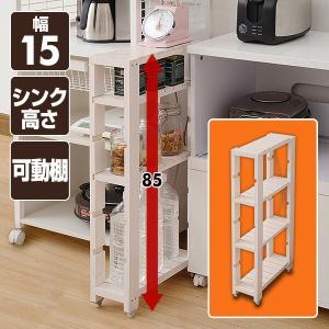 すきま収納 キッチンラック(幅15 奥行40 高さ85) SSR-1548C すき間ラック 隙間ラック ウッドラック 15cm【あすつく】