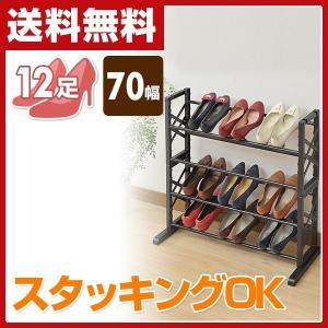 シューズラック (幅70) SRST-W(BK) ブラック 玄関収納 靴収納 下駄箱 薄型 スリム スタッキング 積み重ね【あすつく】|e-kurashi