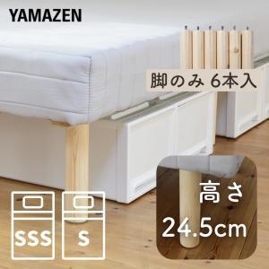 ベッド下収納ができる 脚付きマットレス 専用長脚/ベッド下21cm YAM2-22 ※脚のみ 8本 (本体別売り) 脚付きマットレスベッド 脚付マットレス【あすつく】