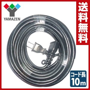 延長コード 10m EC-S1510BK 10メートル 15A VCT1.25×2|e-kurashi
