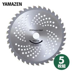 草刈用 チップソー (外径230mm×36枚刃) 5枚組 YT5-230 替え刃 替刃 草刈り機 芝刈り機 刈払い機 刈払機|e-kurashi