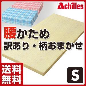 【訳あり 柄おまかせ】3つ折りバランスマットレス(シングル) SK-6M|e-kurashi