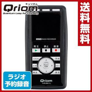 ボイスレコーダー YVR-R411L(B) ブラック デジタルボイスレコーダー ラジオボイスレコーダー 音楽プレーヤー|e-kurashi