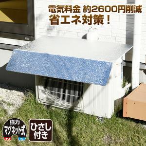 エアコン室外機用マグネットアルミエアコンガード(ひさし付き)  WAAGE-8360MS 日よけカバー エアコンカバー 日よけパネル 室外機カバー|e-kurashi