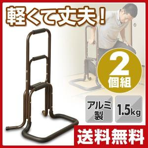 立ち上がり補助手すり 補助手すり 手すり 玄関 寝室 介護 補助具 立ち上がり補助 (お得な2個組) KRT-80(DBR)*2【あすつく】|e-kurashi