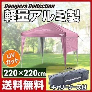 タープテント アルミ 横幕 大型 おしゃれ 軽量 コンパクト サイドシェード サンシェードテント CTT-220UVP(SPK)|e-kurashi