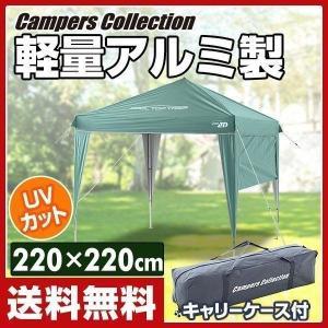 UVクールトップタープ カラーズ(220×220) CTT-220UVP(MGR) グリーン テント キャンプ 日よけ サンシェード|e-kurashi