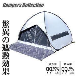 テント ワンタッチ ポップアップ 日よけ UVカット フルク...