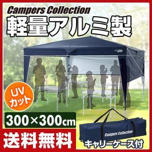 タープテント アルミ 大型テント キャンプテント 軽量 日よけ サンシェード CTT-300UVP(NV) e-kurashi