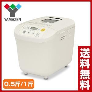 ホームベーカリー(1斤/0.5斤選択可能)  YBA-560...