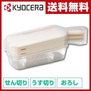 セラミックスライサー調理器5点セット CSN-550WHN e-kurashi