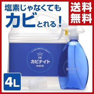 乳酸カビナイトNeo(4リットル) 専用詰め替え容器付|e-kurashi