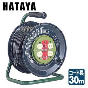 コンセント盤固定タイプ コードリール コンセットリール 単相100V 30m KS-30|e-kurashi
