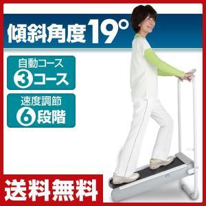 電動ウォーカー おうちウォーク (坂のぼり) FD-085|e-kurashi