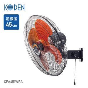 45cm壁掛式 工業扇風機 KSF4513H 工場扇風機 壁掛け扇風機 サーキュレーター【あすつく】|e-kurashi