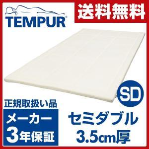 トッパーデラックス3.5 SD(セミダブル 3.5cm厚) 30000-32|e-kurashi