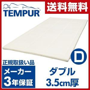 トッパーデラックス3.5 D(ダブル 3.5cm厚) 30000-33|e-kurashi