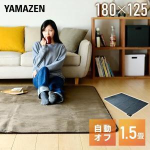 【送料無料】 山善(YAMAZEN)  小さく折りたためる ホットカーペット本体(1.5畳タイプ) ...