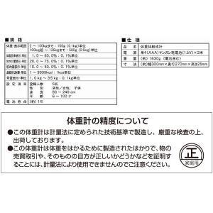 体重体組成計 HCF-36(R) レッド 体重...の詳細画像3