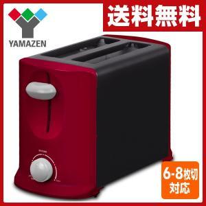 ポップアップトースター PT-800(RB) 電気トースター...