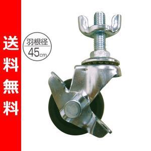 工業扇風機 45cm据置型(KSF-K4516/KSF-K4559)専用 キャスター4個セット KSF-BC02|e-kurashi