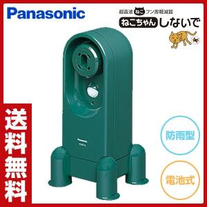 【送料無料】 パナソニック(Panasonic)   超音波 ねこフン害軽減器 ねこちゃんしないで ...