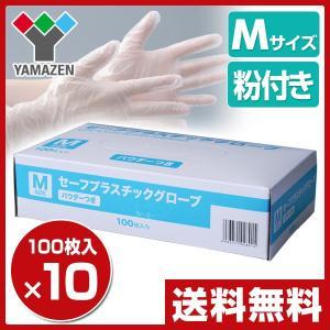 プラスチックグローブ 100枚 ×10箱/1000枚 Mサイズ 粉付き (パウダーイン)YTA-M ...