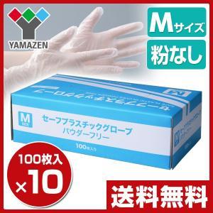 プラスチックグローブ 100枚 ×10箱/1000枚 Mサイズ 粉なし (パウダーフリー)YTB-M...