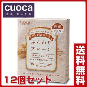 プレミアム食パンミックス プレーン(お得12個セット)|e-kurashi
