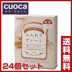 プレミアム食パンミックス プレーン(お得24個セット)|e-kurashi