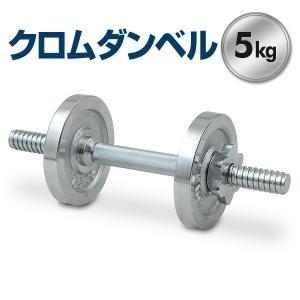 サーキュレート クロムダンベルセット(5kg) SD-5 クロームダンベル 5キロ【あすつく】|e-kurashi