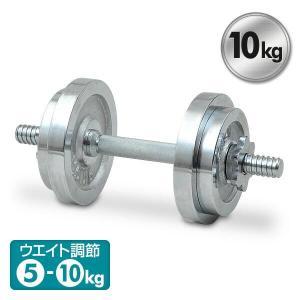 ダンベル クロムダンベルセット(10kg) SD-10 クロームダンベル 10キロ【あすつく】|e-kurashi